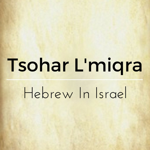 this week, the torah, portion, this weeks parsha, torah portion this week, parsha this week, weekly torah portion, tabernacle, the tabernacle, tabernacle of moses,