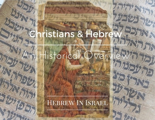 hebrew for christians, judaism and christianity, vulgate, latin vulgate, early christianity, bible translations,