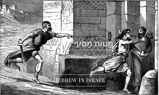 city of refuge, number 35, refuge meaning, shechem, place of refuge, define sanctuary city, Torah Portion, torah portion this week, weekly torah portion,