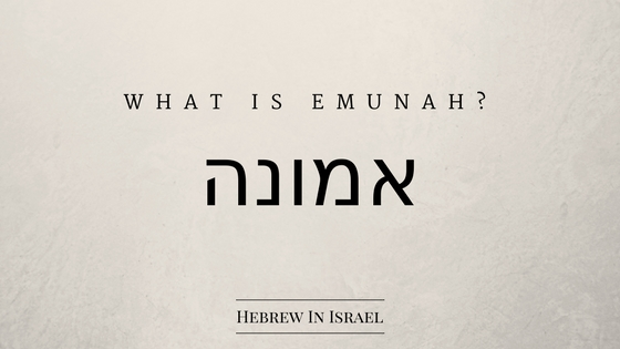 Hebrew In Israel | What is אמונה- Emunah? – Learn Torah