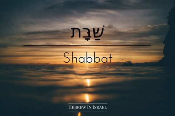 shabbat, sabbath, what is the sabbath day, what is sabbath, 4th commandment, fourth commandment,