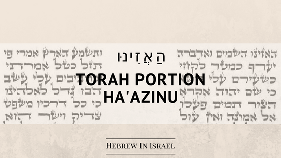 Song of Moses, Deuteronomy 32, Torah portion haazinu,