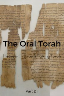 gemara, jewish bible, judaism, midrash, mishna, Rabbinic judaism, talmud, talmud torah, talmud vs torah, torah definition, what is the talmud, yeshiva