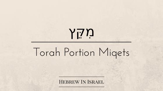 this weeks torah portion, torah portion this week, torah portions, miketz, mikets, weekly torah portion