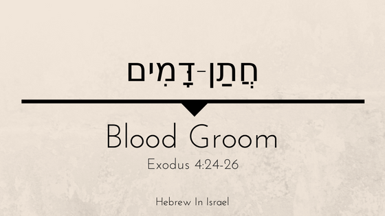 bridegroom of blood, exodus 4, moses son, parashat shemot, shemot, zipporah, zipporah in the bible