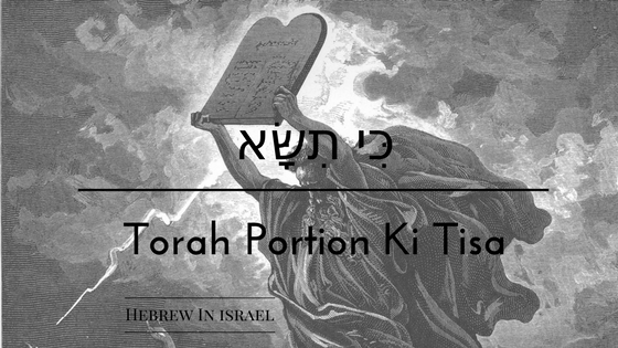 Parashat Ki tisa, tabernacle, tabernacle of moses, Ki tisa, the tabernacle, this weeks torah portion, Torah Portion, weekly torah portion