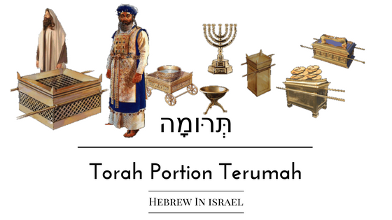 Parashat terumah, tabernacle, tabernacle of moses, Terumah, the tabernacle, this weeks torah portion, Torah Portion, weekly torah portion