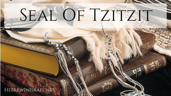 tzitzit, fringes on garments, techelet, ancient seals, seals in the bible